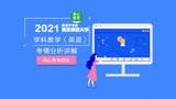 用心教育学考研|2021南京师范大学《学科英语》考情分析直播讲解