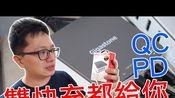 【開箱趣】忘記幫手機充電? 讓PD QC雙快充設備來支援你!! Gigastone 五埠閃充充電器〈羅卡Rocca〉