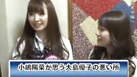 AKB48 小嶋陽菜 大島優子