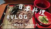 【日本料理vlog】- Maki House