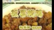 美食做法视频 板栗烧鸡