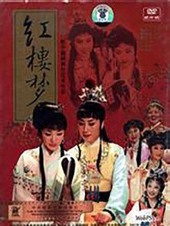 红楼梦 66(宝玉化石)