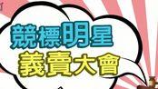 综艺大热门 20200220 真的能与明星一对一面交 竞标明星义卖会