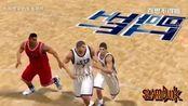 灌篮高手全国大赛动画版2