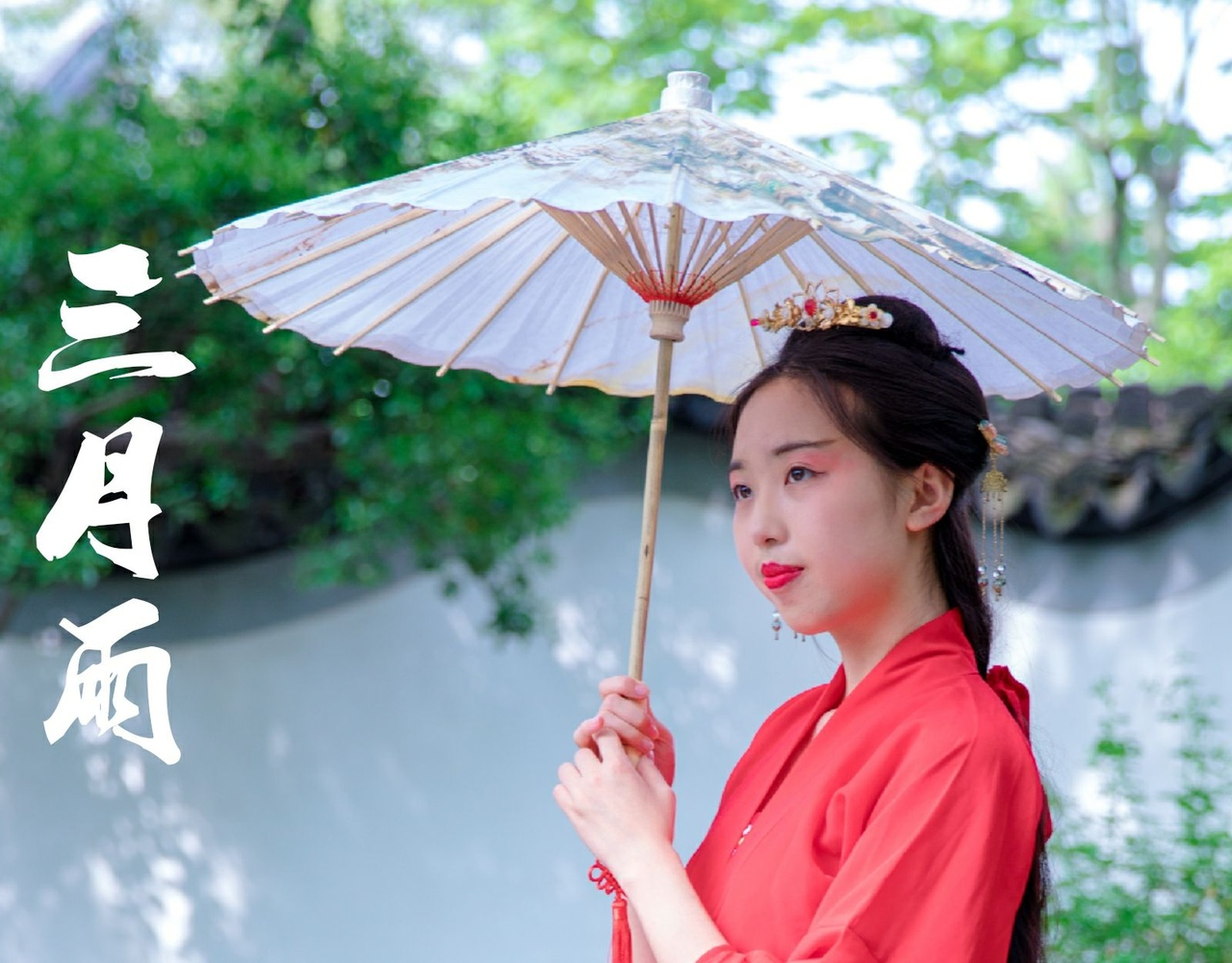 【槿墨】即兴舞台版三月雨