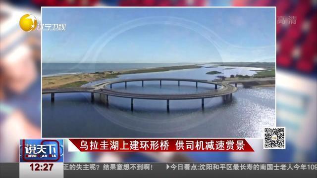 乌拉圭湖上建环形桥 供司机减速赏景