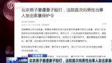 北京男子屡遭妻子殴打 法院首次向男性发出家暴保护令