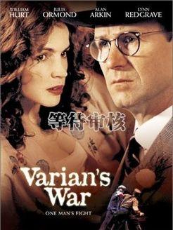 瓦里安的战争(战争片)