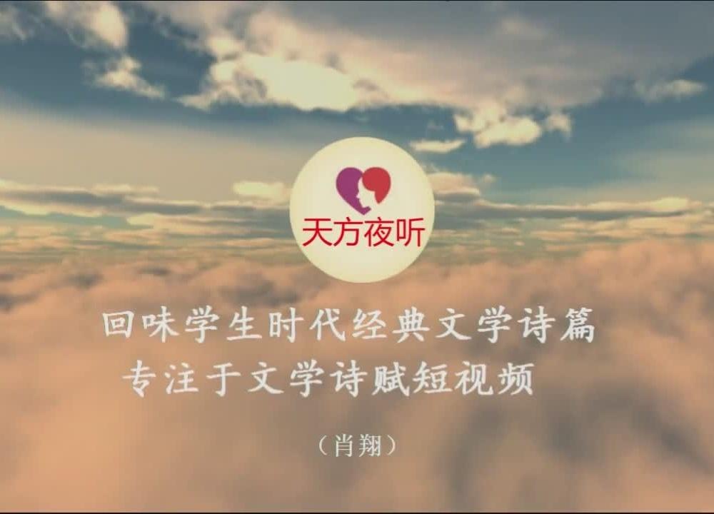 农村小伙邀你共赏刘禹锡的《陋室铭》:山不在高,有仙则名。