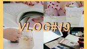 vlog#19【研究生开学前的最后一个星期】写手帐|运动|饮品分享|读书|所有闪光时刻