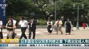 日本国会众议院系列修正案 下调法定成人年龄
