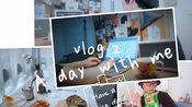 vlog.2 跟八路一起过一天/做早饭/下午茶自嗨/晚间学习