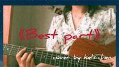 翻唱《best part》- daniel caesar&h.e.r cover by kelsichen