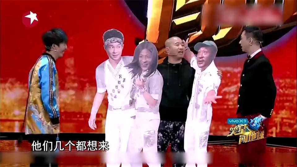 《笑星闯地球》东北F4再度同台现身,刘能爆笑自信带光环
