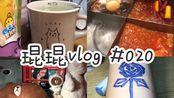 18.11月第四周vlog|自助打印机|茶|下午茶|可爱小饼干|橙子????|手绘玫瑰|Chrome|小谷姐姐麻辣烫|性格分析|美食|荧光夜跑|《one day