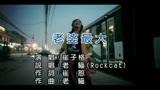 崔子格 - 老婆最大 好听的歌