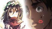 【进击的巨人/三笠阿克曼/超甜】在吗?出来谈个恋爱.(Mikasa·艾伦)《自由之翼》《勾指起誓》