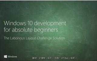 UWP开发入门教程 16 -- 复杂式布局挑战题答案