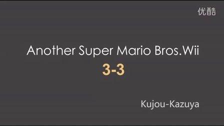 [Kujou解说]Another版超级马里奥兄弟wii 3-3星星金币收集流程解说——Another Super Mario Bros.Wii