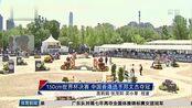 浪琴表马术世界杯决赛 中国香港骑手郑文杰夺冠