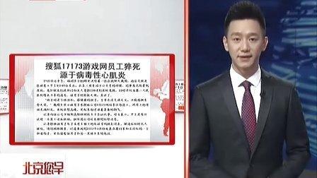 搜狐17173游戏网员工猝死 源于病毒性心肌炎[北京您早]