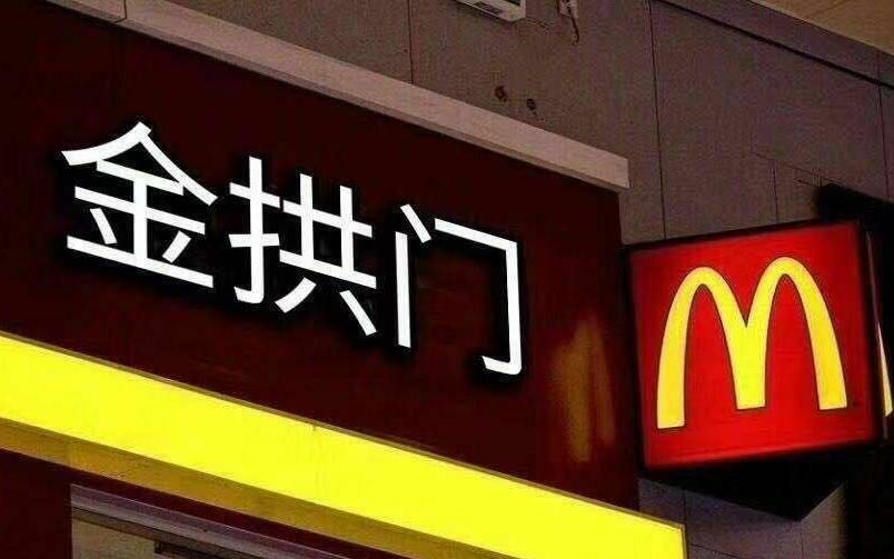 《麦当劳突然改名 走啊去金拱门吃饭去》-36bd.net