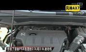 东风AX7家用性价比怎么样?