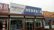 中国向军润滑油连锁机构