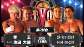 NOAH The Great Voyage 2017 Vol. 2 - 拳王 & 池田大辅 vs. Marshall & Ross von Erich