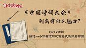 让清华才女武亦姝脱颖而出的《中国诗词大会》,到底有什么魅力?