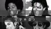 【Sophie】MJ十年祭《学不会》骗眼泪咯