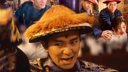 《九品芝麻官》很多年前, 有一个上访成功的人叫星爷