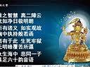 莲师金刚七句祈祷文06课-智圆法师宣讲