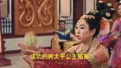宫心计2:太平公主屡次失败,原来她身边有李隆基安插的眼线