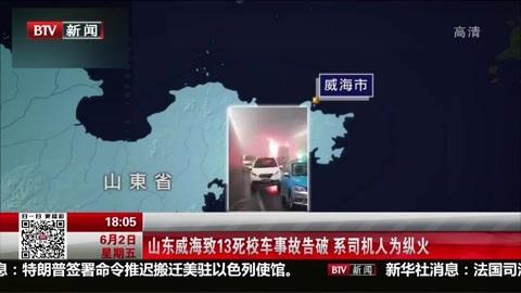 山东威海致13死校车事故告破 系司机人为纵火