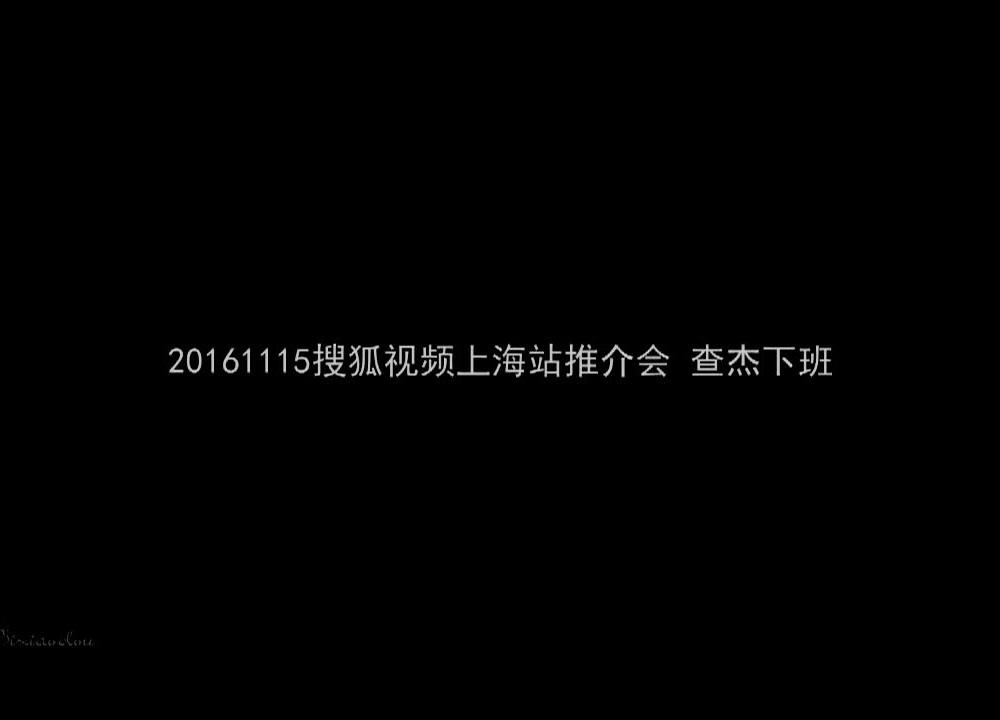 【查杰】20161115搜狐视频上海站推介会 下班