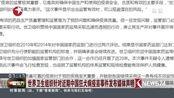 世界卫生组织针对近期中国狂犬病疫苗事件发布媒体声明