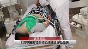 北京11岁男孩称遭老师掐脖撞墙 多处受伤 家长奔走20余天无果