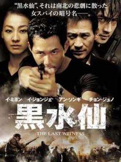 黑水仙 韩版(战争片)