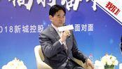 新城控股董事长王振华涉嫌猥亵女童 上海警方:已刑拘