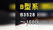 B型3528贴片钽电容25v 16v 10v 35 100u 10uf 106 3.3 4.7 22 1