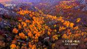 大美中国瞰秋之内蒙古赤峰松山