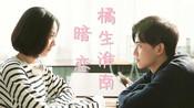《橘生淮南》朱颜曼滋携手赵顺然,带你感受最美好的初恋-《影视热点》-爱影随行Movie