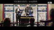 曹云金刘云天相声大全 相声小品经典集锦_高清
