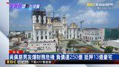 吴佩慈男友纪晓波被曝欠债250亿,吴佩慈13亿豪宅都被抵了债
