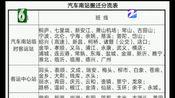 【浙江杭州】杭州汽车南站搬迁 部分车次有调整(1818黄金眼 2019年6月22日)