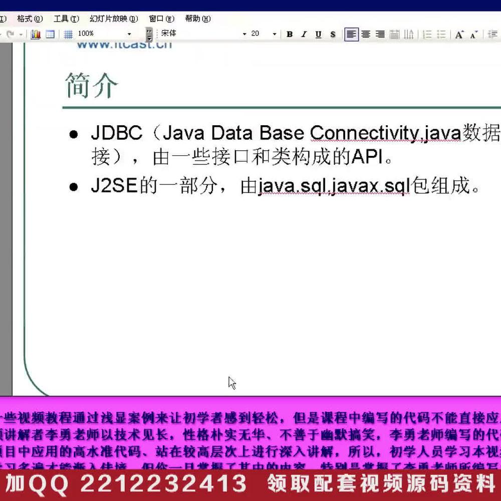 黑马程序员JDBC视频教程