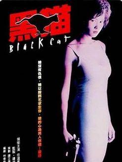 黑猫1 港版