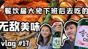 无敌美味韩式街边小吃店,餐饮大佬自己下班后会去消费的那种!VLOG【肆是肆食是食#17】