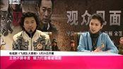 电视剧《飞虎队大营救》3月25日开播